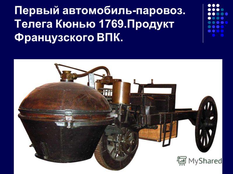 Первый автомобиль-паровоз. Телега Кюнью 1769.Продукт Французского ВПК.