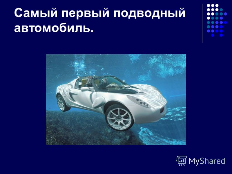 Самый первый подводный автомобиль.