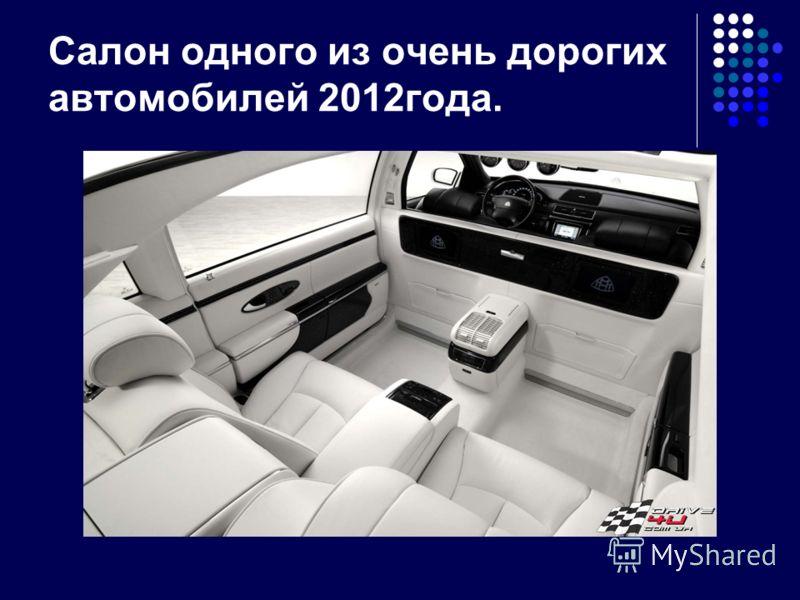 Салон одного из очень дорогих автомобилей 2012года.