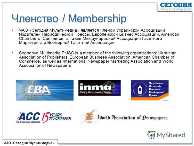 Членство / Membership ЧАО «Сегодня Мультимедиа» является членом Украинской Ассоциации Издателей Периодической Прессы, Европейской Бизнес Ассоциации, American Chamber of Commerce, а также Международной Ассоциации Газетного Маркетинга и Всемирной Газет