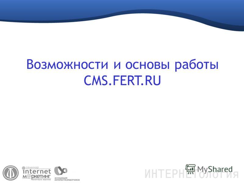 Возможности и основы работы CMS.FERT.RU