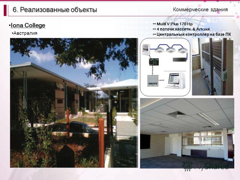 Iona College Австралия Multi V Plus 170 Hp 4 поточн.кассетн. & Artcool Центральный контроллер на базе ПК Коммерческие здания 6. Реализованные объекты