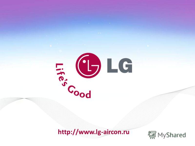 http://www.lg-aircon.ru