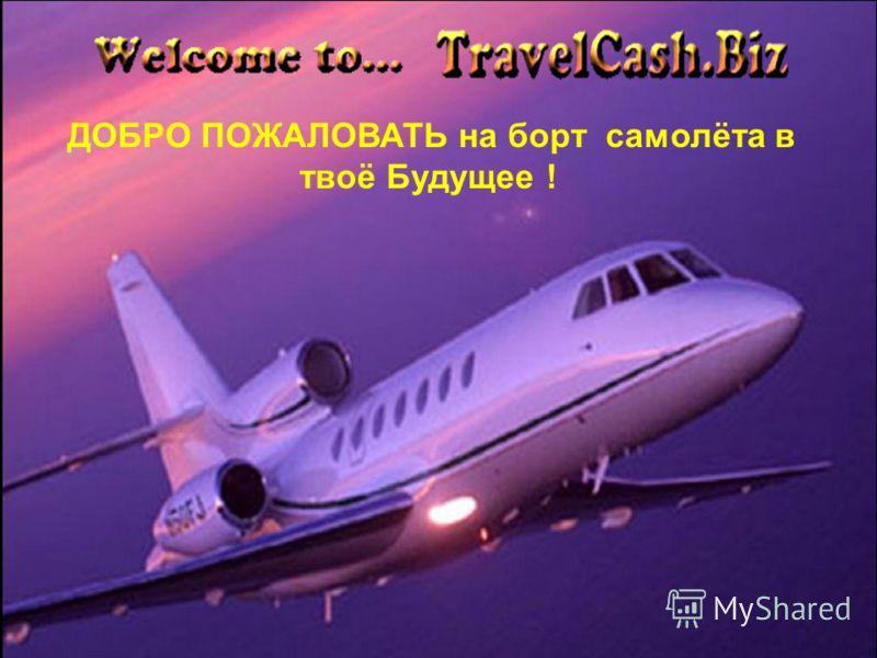 ДОБРО ПОЖАЛОВАТЬ на борт самолёта в твоё Будущее !