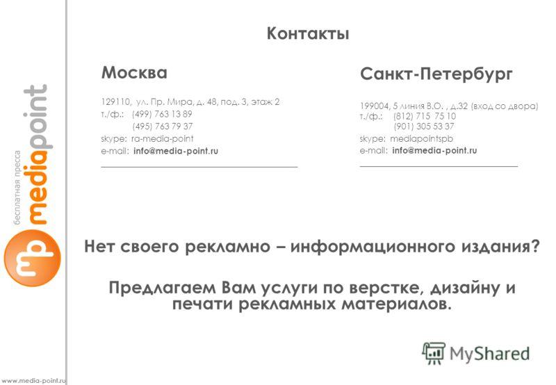 Контакты Нет своего рекламно – информационного издания? Предлагаем Вам услуги по верстке, дизайну и печати рекламных материалов. www.media-point.ru Москва 129110, ул. Пр. Мира, д. 48, под. 3, этаж 2 т./ф.: (499) 763 13 89 (495) 763 79 37 skype: ra-me