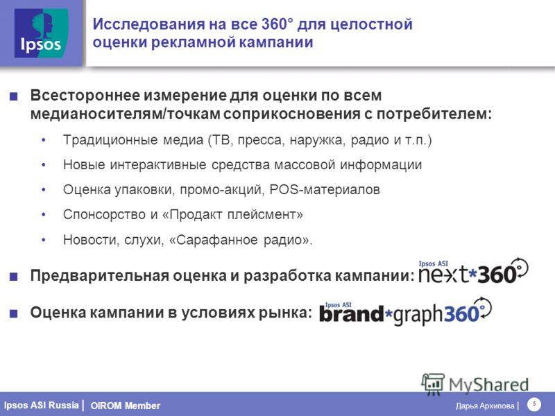 OIROM Member Ipsos ASI Russia | Дарья Архипова | 5 Исследования на все 360° для целостной оценки рекламной кампании Всестороннее измерение для оценки по всем медианосителям/точкам соприкосновения с потребителем: Традиционные медиа (ТВ, пресса, наружк