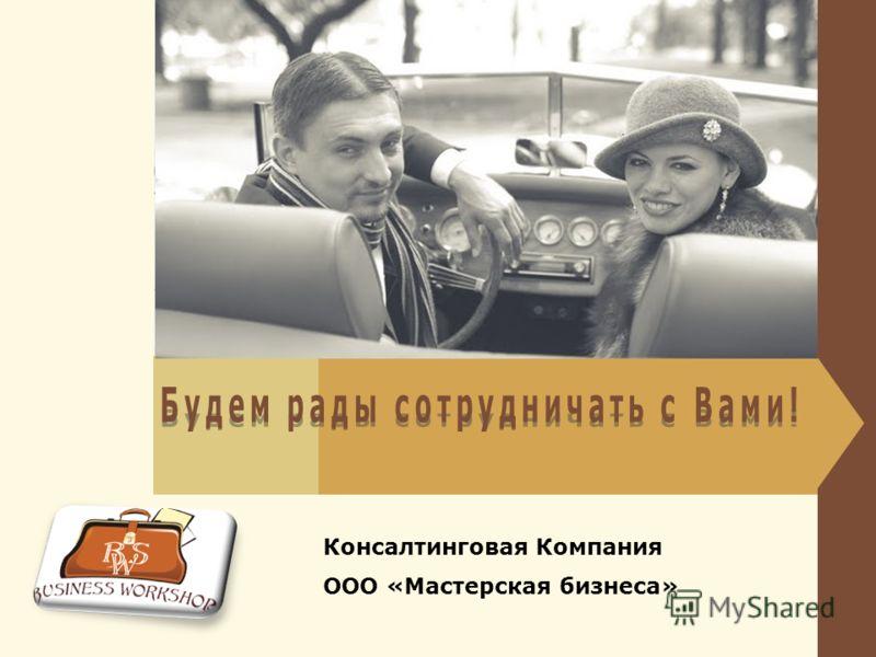 Консалтинговая Компания ООО «Мастерская бизнеса»
