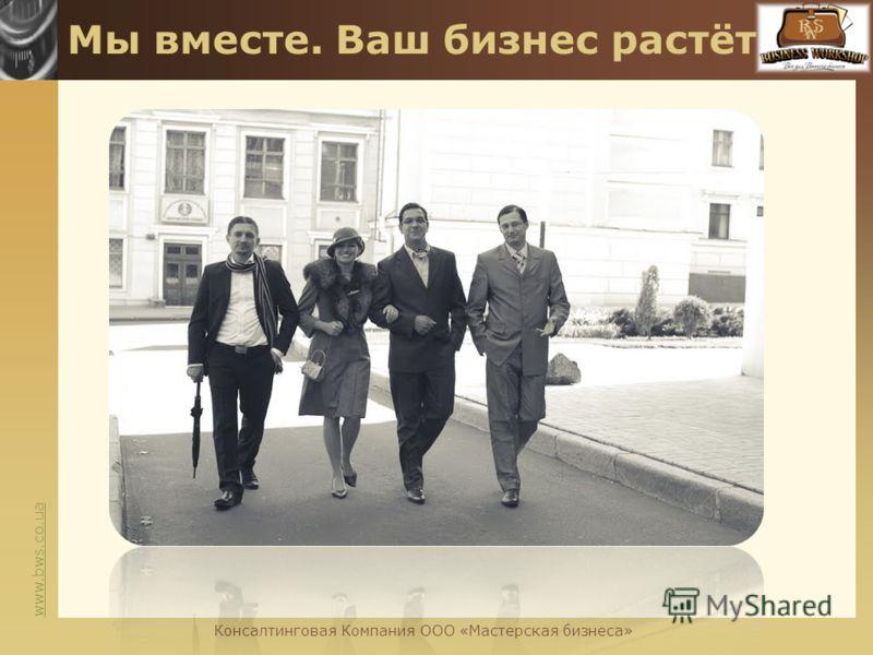 www.bws.co.ua Мы вместе. Ваш бизнес растёт Консалтинговая Компания ООО «Мастерская бизнеса»
