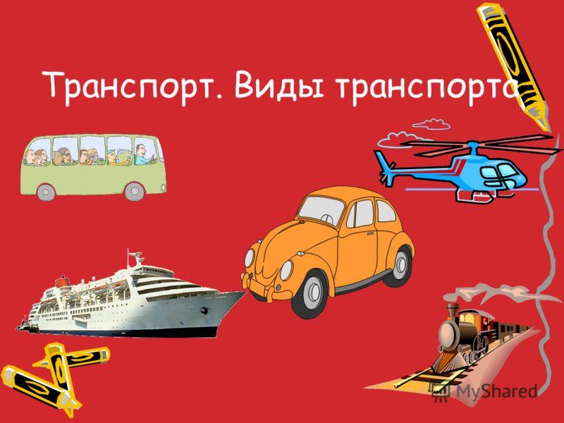 Транспорт. Виды транспорта