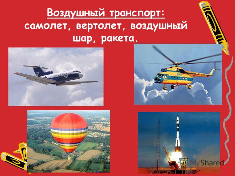 Воздушный транспорт: самолет, вертолет, воздушный шар, ракета.
