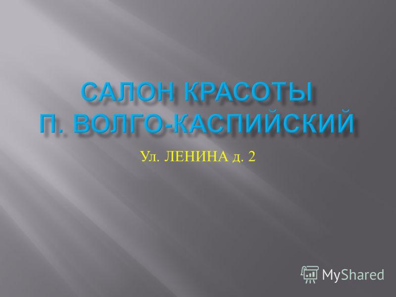 Ул. ЛЕНИНА д. 2