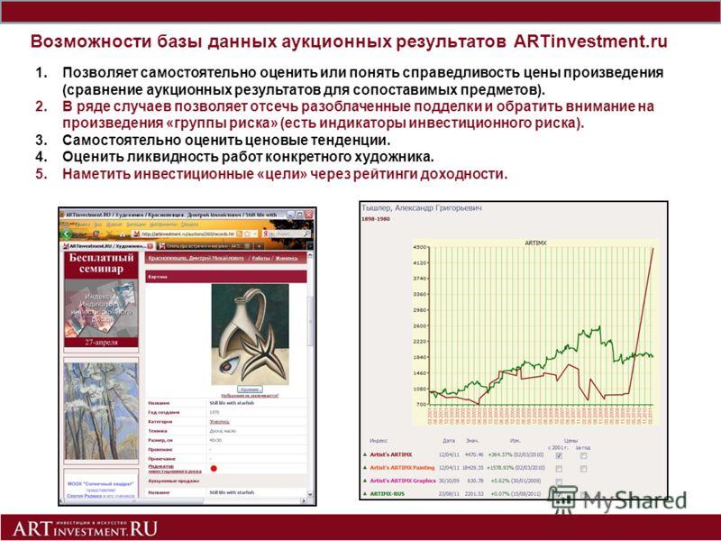 Возможности базы данных аукционных результатов ARTinvestment.ru 1.Позволяет самостоятельно оценить или понять справедливость цены произведения (сравнение аукционных результатов для сопоставимых предметов). 2.В ряде случаев позволяет отсечь разоблачен