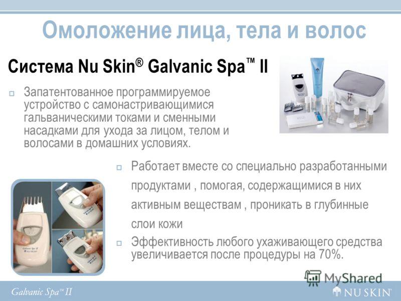 Омоложение лица, тела и волос Система Nu Skin ® Galvanic Spa II Запатентованное программируемое устройство с самонастривающимися гальваническими токами и сменными насадками для ухода за лицом, телом и волосами в домашних условиях. Работает вместе со