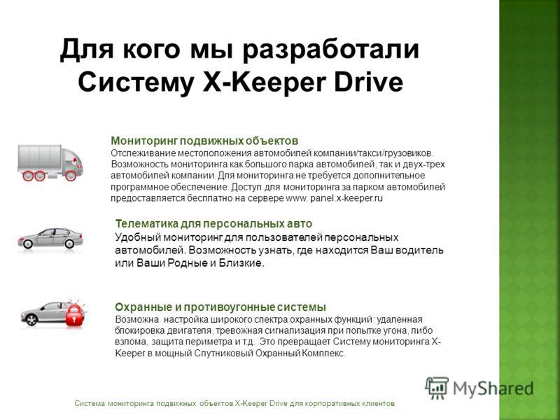 Мониторинг подвижных объектов Отслеживание местоположения автомобилей компании/такси/грузовиков. Возможность мониторинга как большого парка автомобилей, так и двух-трех автомобилей компании. Для мониторинга не требуется дополнительное программное обе
