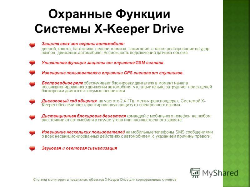 Защита всех зон охраны автомобиля: дверей, капота, багажника, педали тормоза, зажигания, а также реагирование на удар, наклон, движение автомобиля. Возможность подключения датчика объема. Уникальная функция защиты от глушения GSM сигнала: Извещение п
