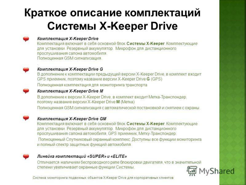 Краткое описание комплектаций Системы X-Keeper Drive Система мониторинга подвижных объектов X-Keeper Drive для корпоративных клиентов Комплектация X-Keeper Drive Комплектация включает в себя основной блок Системы X-Keeper. Комплектующие для установки
