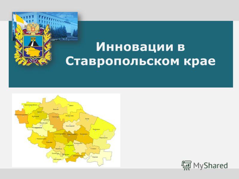 Инновации в Ставропольском крае