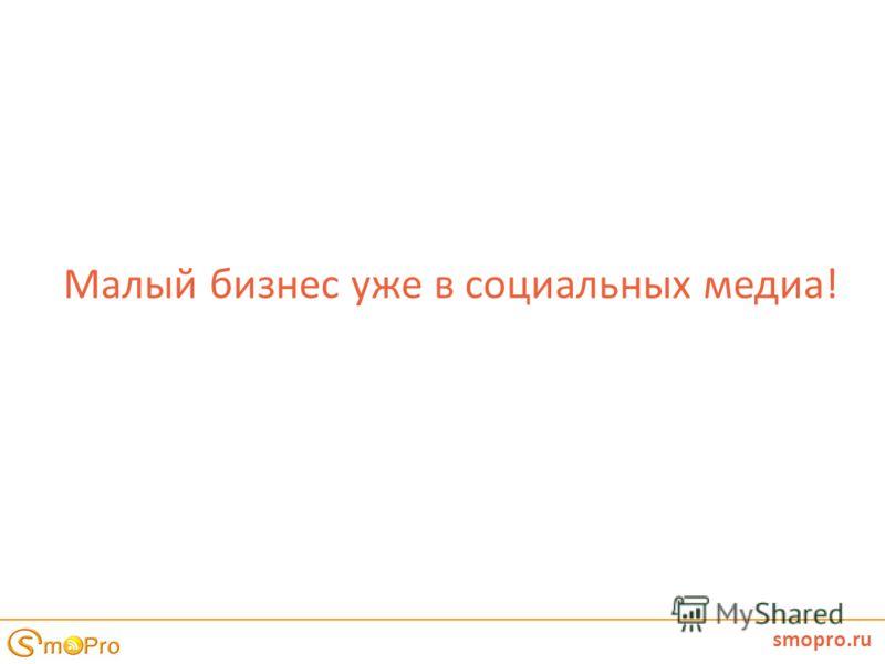 smopro.ru Малый бизнес уже в социальных медиа!