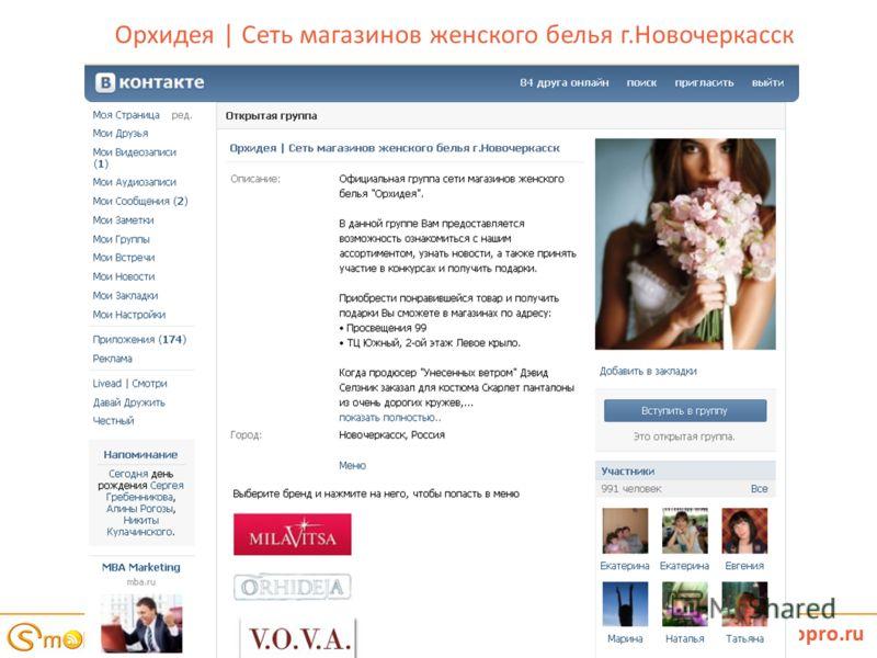 Орхидея | Сеть магазинов женского белья г.Новочеркасск smopro.ru