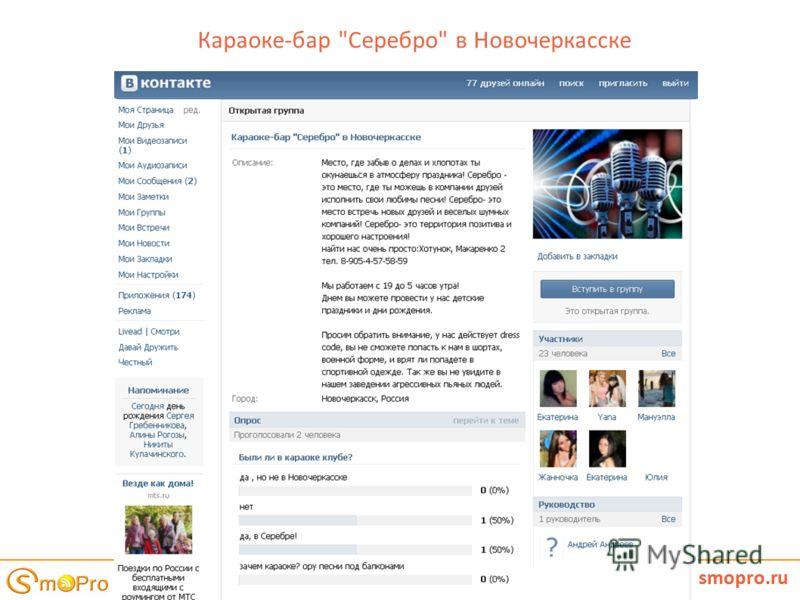 Караоке-бар Серебро в Новочеркасске smopro.ru
