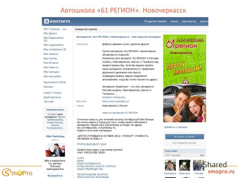 Автошкола «61 РЕГИОН». Новочеркасск smopro.ru