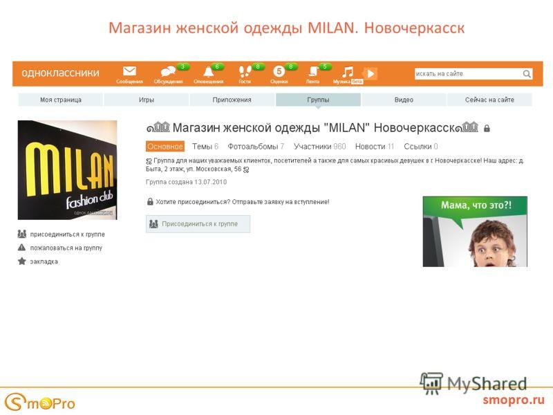 Магазин женской одежды MILAN. Новочеркасск smopro.ru