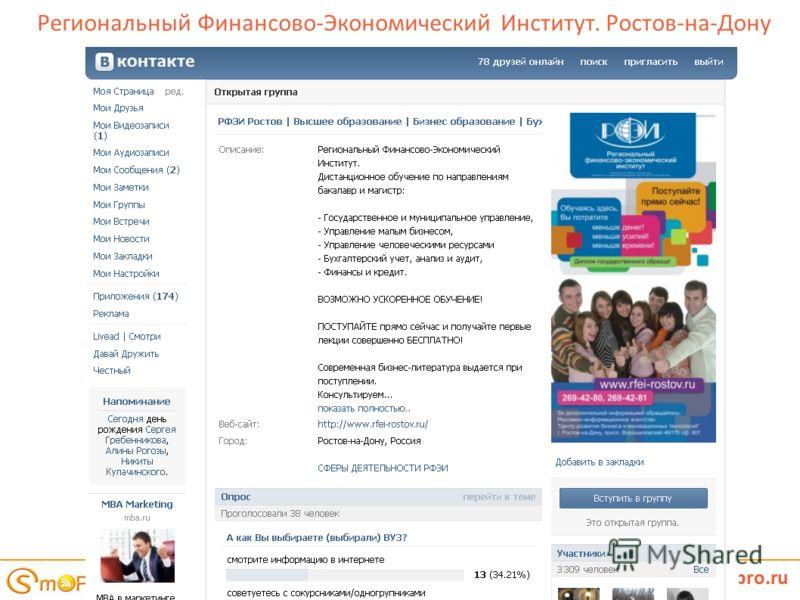 Региональный Финансово-Экономический Институт. Ростов-на-Дону smopro.ru