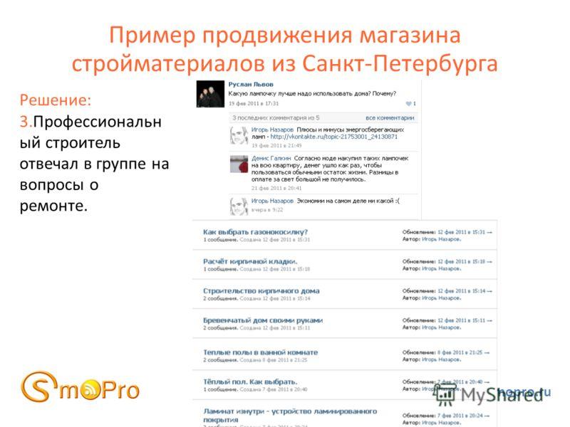 smopro.ru Решение: 3.Профессиональн ый строитель отвечал в группе на вопросы о ремонте. Пример продвижения магазина стройматериалов из Санкт-Петербурга