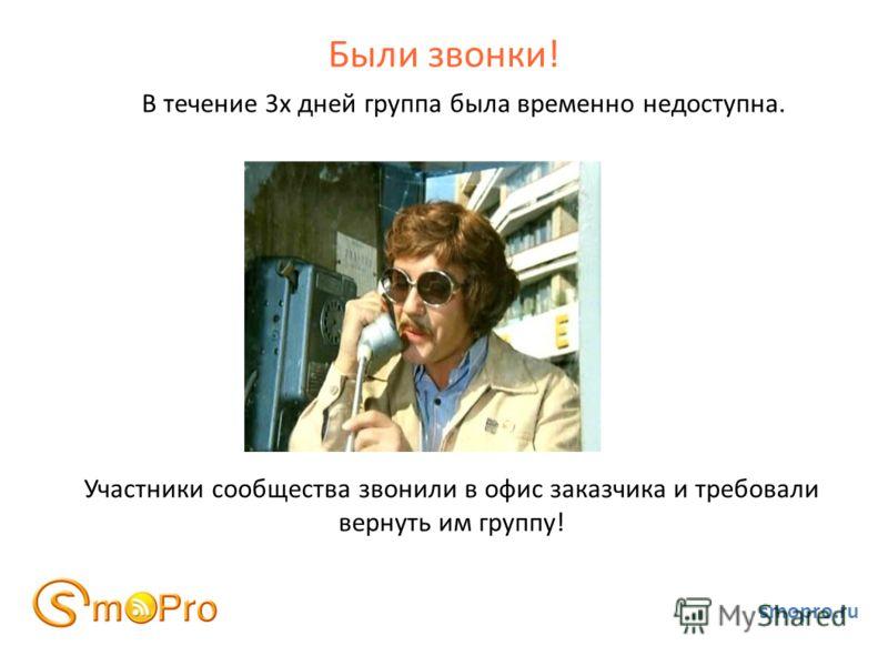 smopro.ru Участники сообщества звонили в офис заказчика и требовали вернуть им группу! Были звонки! В течение 3х дней группа была временно недоступна.