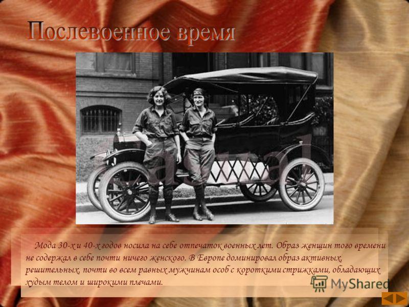 Мода 30-х и 40-х годов носила на себе отпечаток военных лет. Образ женщин того времени не содержал в себе почти ничего женского. В Европе доминировал образ активных, решительных, почти во всем равных мужчинам особ с короткими стрижками, обладающих ху