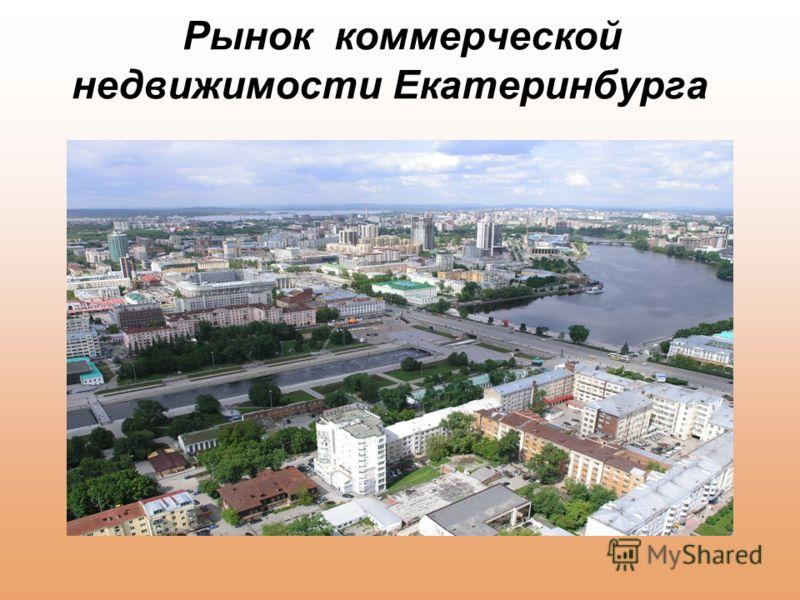 Рынок коммерческой недвижимости Екатеринбурга