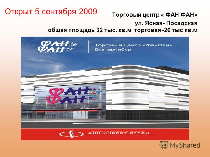 Торговый центр « ФАН ФАН» ул. Ясная- Посадская общая площадь 32 тыс. кв.м торговая -20 тыс кв.м Открыт 5 сентября 2009