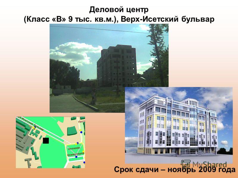 Деловой центр (Класс «В» 9 тыс. кв.м.), Верх-Исетский бульвар Срок сдачи – ноябрь 2009 года