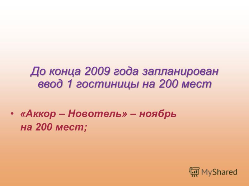 До конца 2009 года запланирован ввод 1 гостиницы на 200 мест «Аккор – Новотель» – ноябрь на 200 мест;