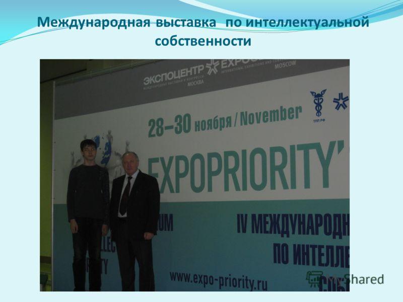 Международная выставка по интеллектуальной собственности