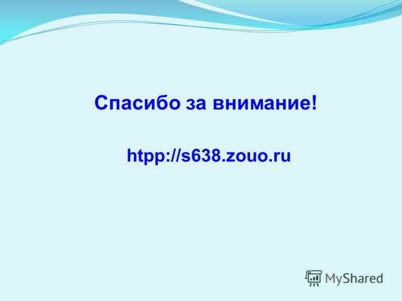 Спасибо за внимание! htpp://s638.zouo.ru