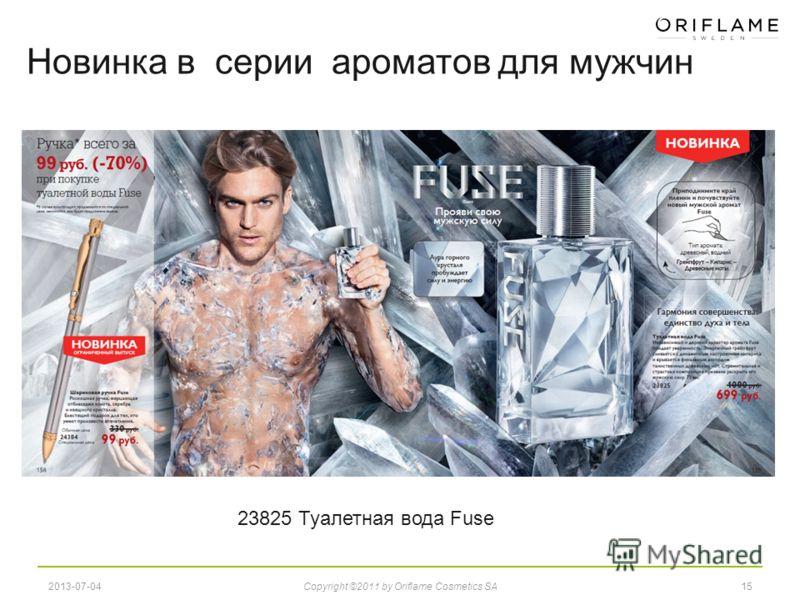 152013-07-04Copyright ©2011 by Oriflame Cosmetics SA Новинка в серии ароматов для мужчин 23825 Туалетная вода Fuse