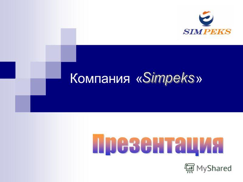 Компания « »