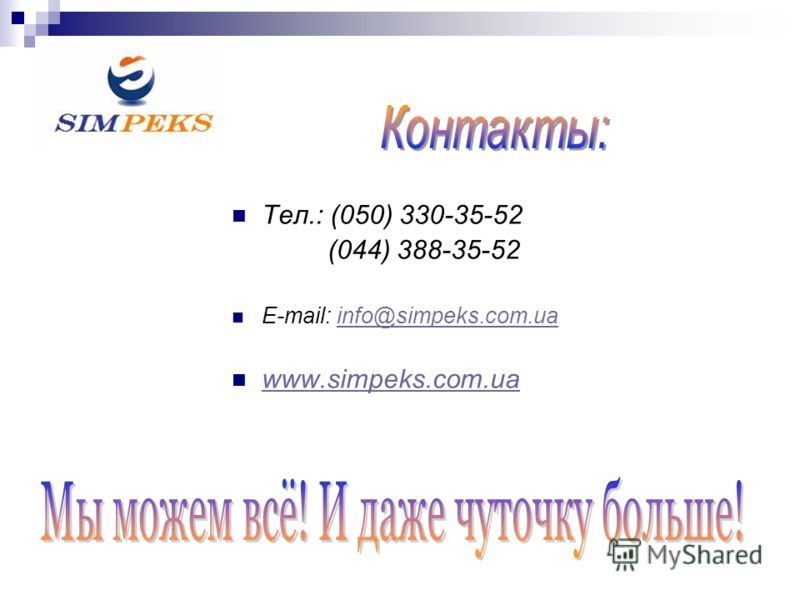 Тел.: (050) 330-35-52 (044) 388-35-52 E-mail: info@simpeks.com.uainfo@simpeks.com.ua www.simpeks.com.ua