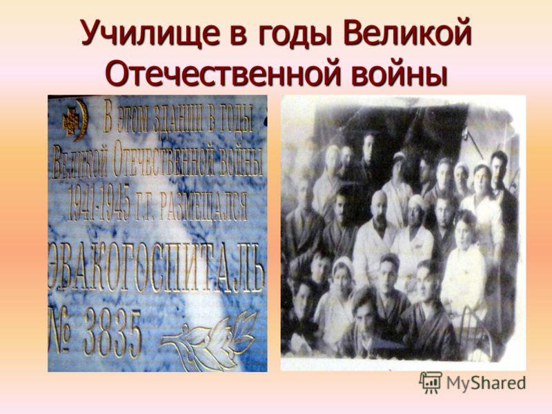 Училище в годы Великой Отечественной войны