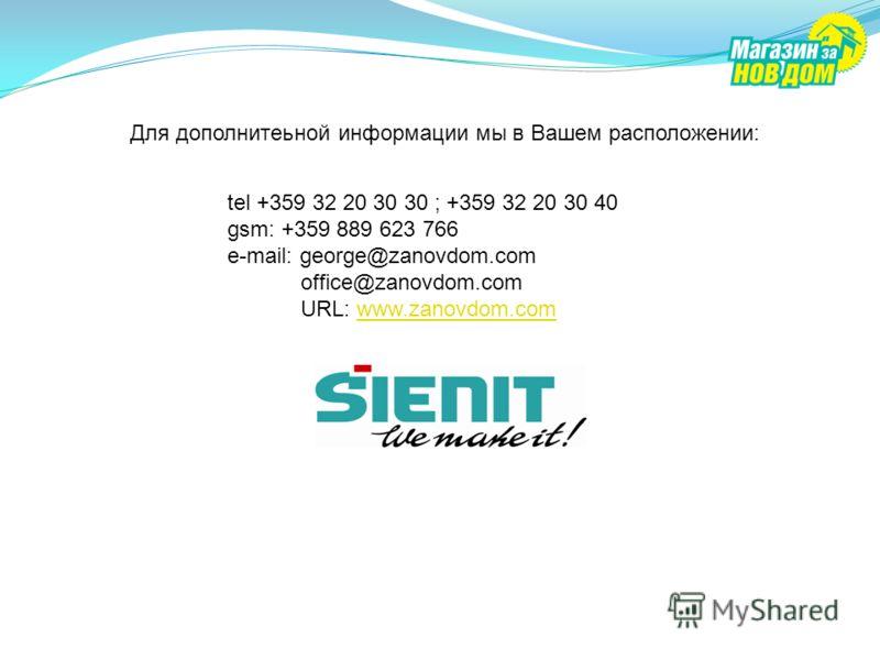 Для дополнитеьной информации мы в Вашем расположении: tel +359 32 20 30 30 ; +359 32 20 30 40 gsm: +359 889 623 766 e-mail: george@zanovdom.com office@zanovdom.com URL: www.zanovdom.comwww.zanovdom.com