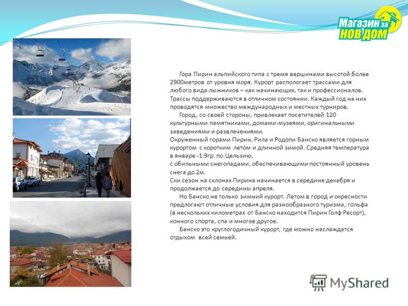 Гора Пирин альпийского типа с тремя вершинами высотой более 2900метров от уровня моря. Курорт распологает трассами для любого вида лыжников – как начинающих, так и профессионалов. Трассы поддерживаются в отличном состоянии. Каждый год на них проводят