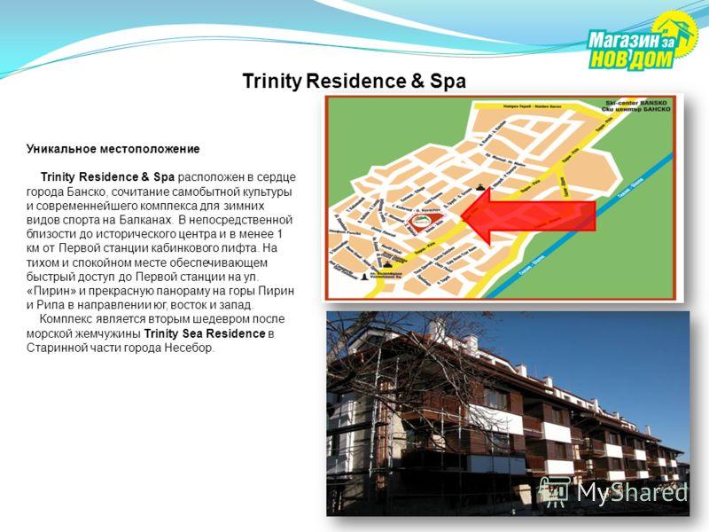 Уникальноe местоположение Trinity Residence & Spa расположен в сердце города Банско, сочитание самобытной культуры и современнейшего комплекса для зимних видов спорта на Балканах. В непосредственной близости до исторического центра и в менее 1 км от