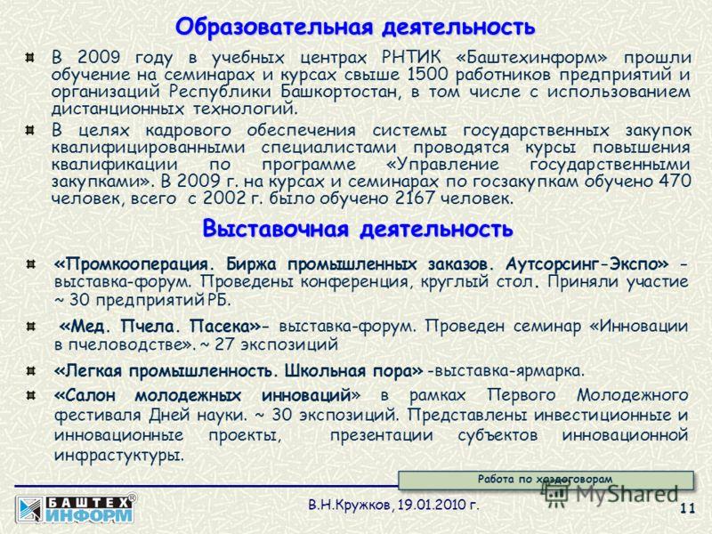 Образовательная деятельность В 200 9 году в учебных центрах РНТИК «Баштехинформ» прошли обучение на семинарах и курсах свыше 1500 работников предприятий и организаций Республики Башкортостан, в том числе с использованием дистанционных технологий. В ц
