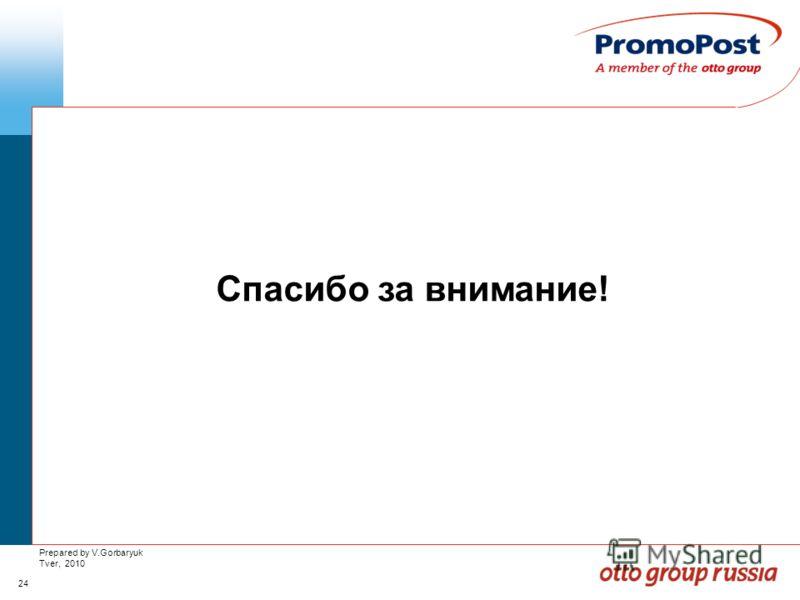 24 Prepared by V.Gorbaryuk Tver, 2010 Спасибо за внимание!