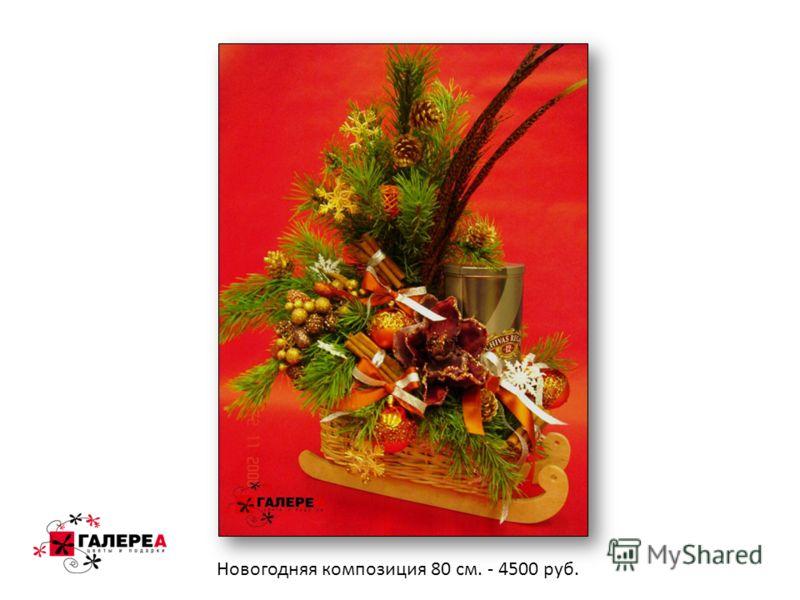 Новогодняя композиция 80 см. - 4500 руб.