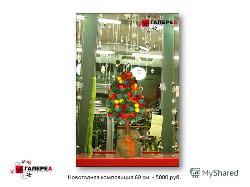 Новогодняя композиция 60 см. - 5000 руб.