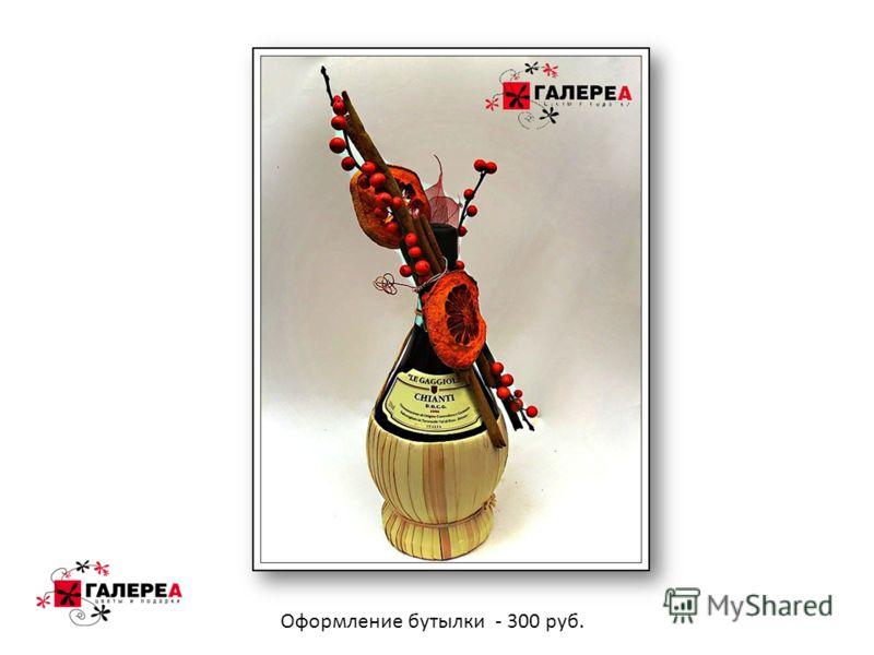 Оформление бутылки - 300 руб.