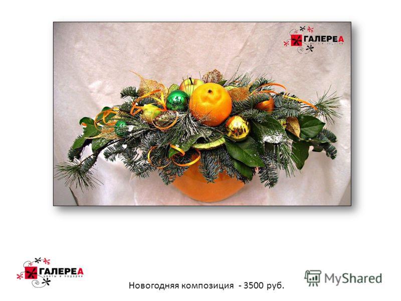 Новогодняя композиция - 3500 руб.