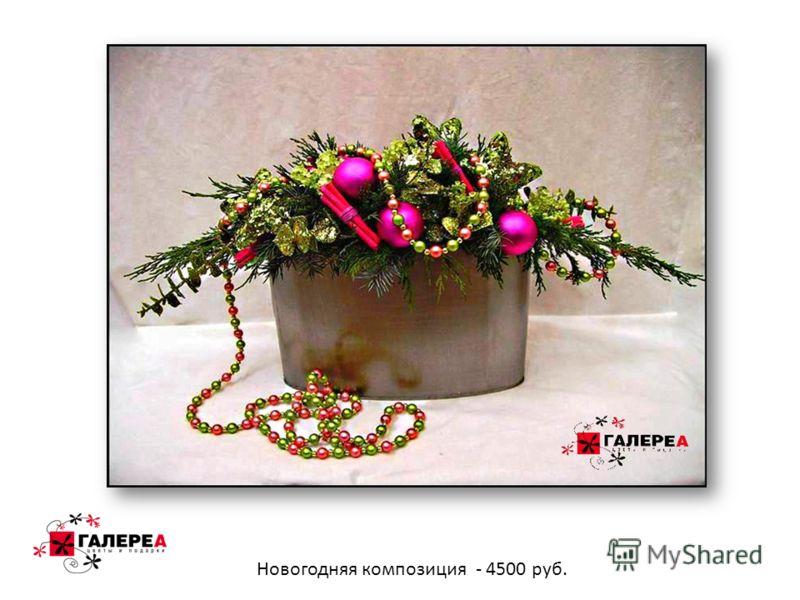 Новогодняя композиция - 4500 руб.